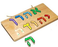 Personalized jewish baby gifts at for that occasion hebrew double name puzzle negle Choice Image