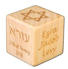 Personalized jewish baby gifts at for that occasion personalized baby gift that highlights a jewish childs heritage hebrew birth block negle Images