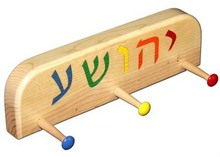 Personalized jewish baby gifts at for that occasion jewish baby gifts negle Image collections
